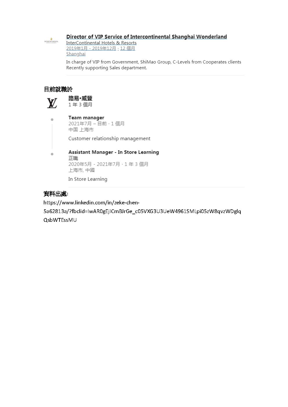 HTMi校友ZEKE簡介_頁面_3